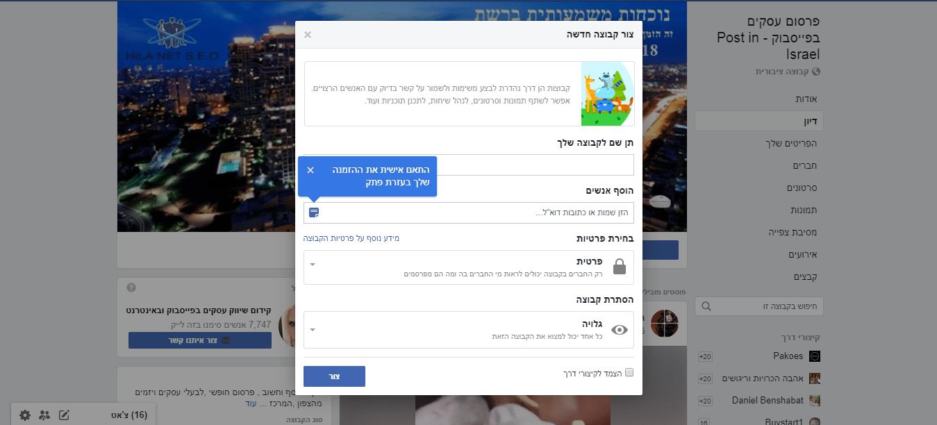 איך לעשות כסף מקבוצה בפייסבוק