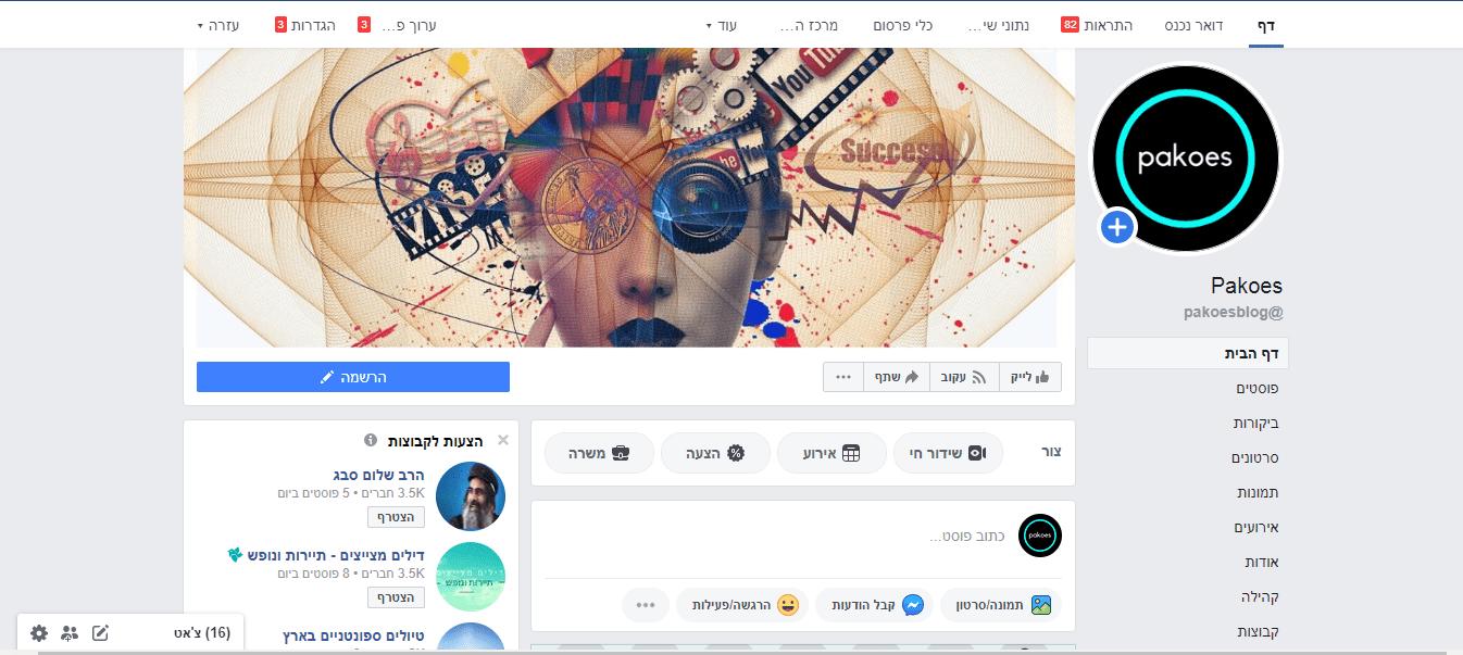כלים לניהול דף עסקי בפייסבוק לעסקים