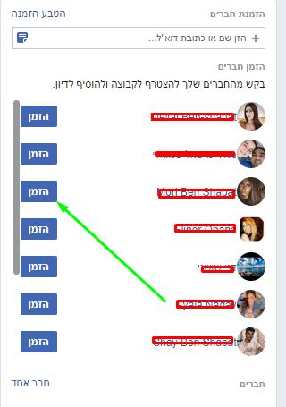 מדריך: איך להוסיף אנשים לקבוצה בפייסבוק ואיך לקדם בקלות