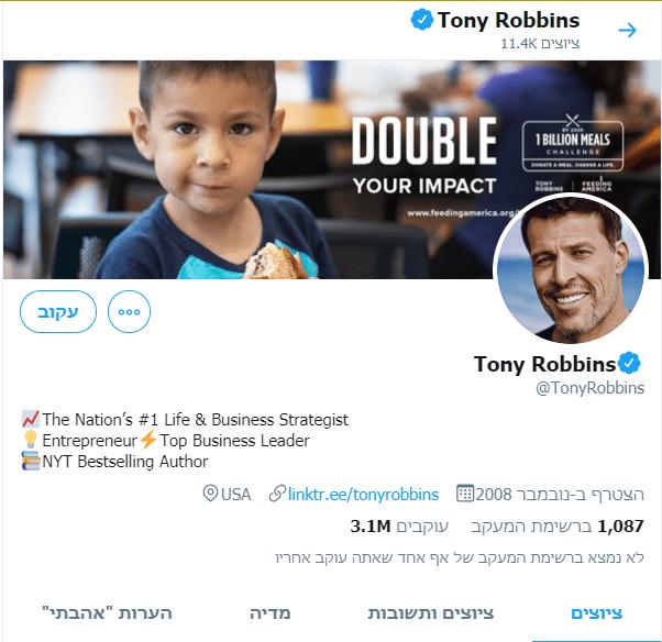 איך לעשות שיווק שותפים עם טוויטר - אנטוני רובינס