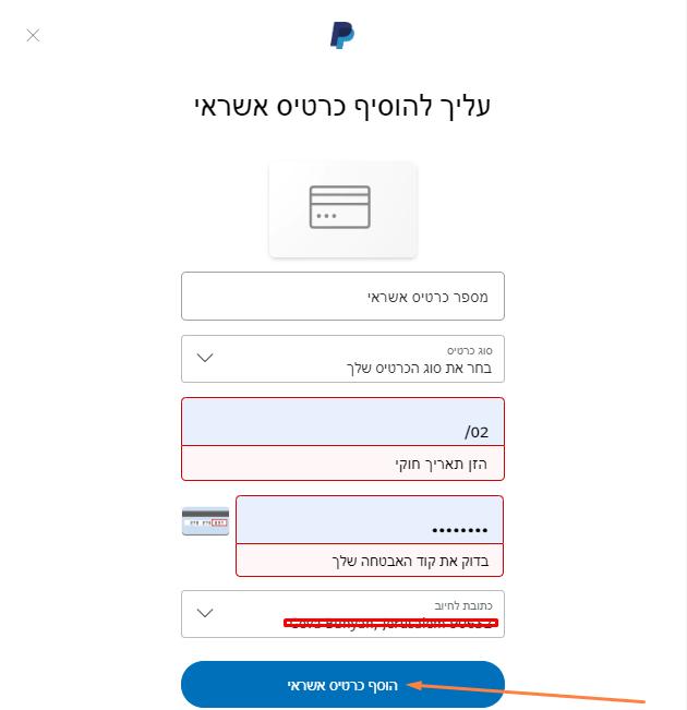 איך להוסיף כרטיס אשראי לפייפאל