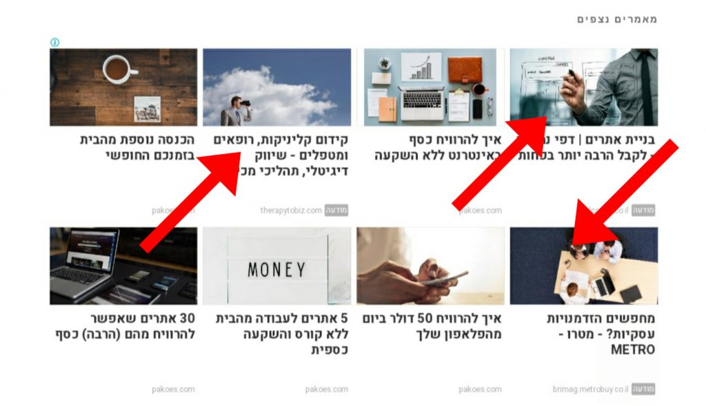 איך לשפר את הרווחים שלכם באתר עם גוגל אדסנס - google adsense