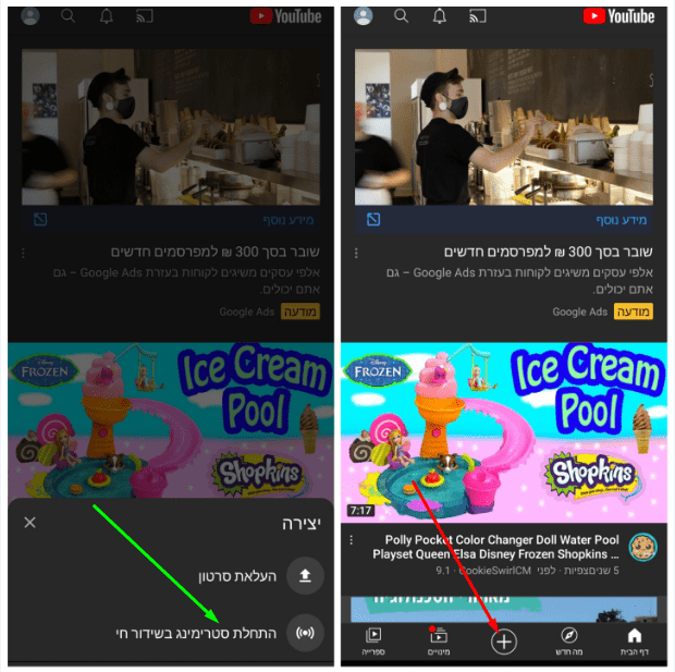 מדריך: איך לעשות לייב (שידור חי) ב - יוטיוב