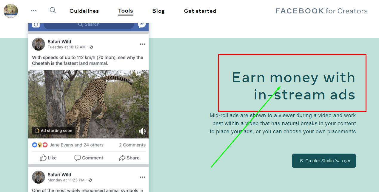 5 דרכים לייצר הכנסה נוספת מפייסבוק לייב (שידור חי) – LIVE