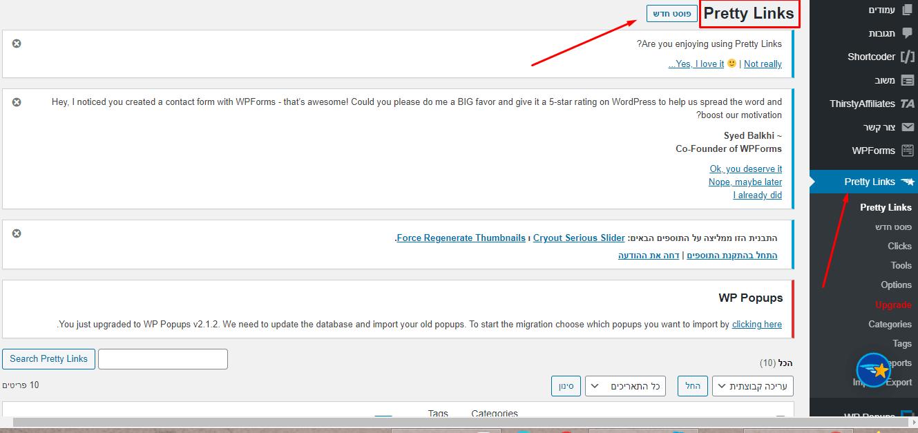 איך לעשות קיצור כתובת אינטרנט (URL) לשיווק שותפים בוורדפרס