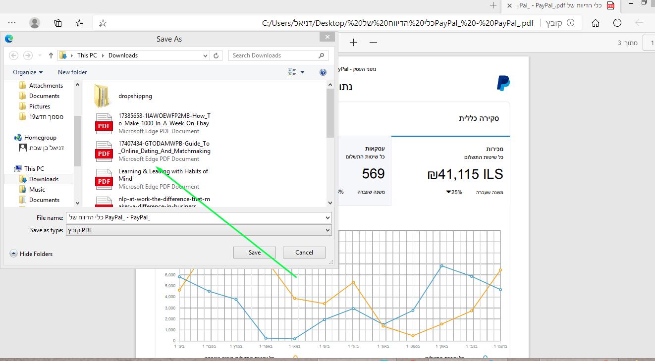3 תוכנות לעריכת PDF (פי די אף) הטובות ביותר