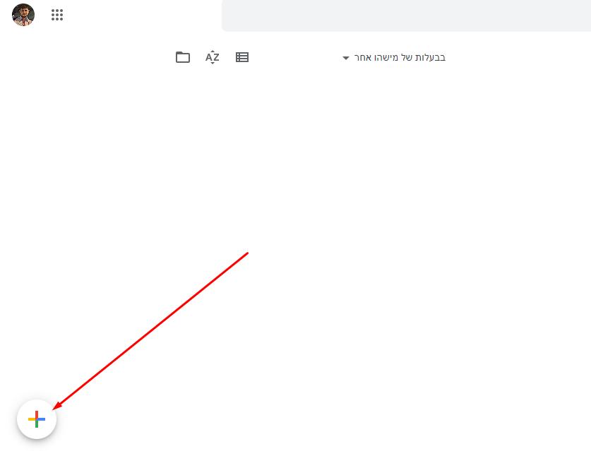 איך ליצור שאלון בגוגל דוקס -  (טופס סקר / מבחן) -  Google Docs