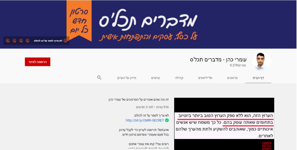 ערוצי יוטיוב ישראלים מומלצים להשראה, כסף, זוגיות, מוטיבציה, בריאות - עומרי כהן